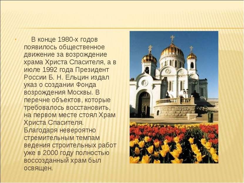 В конце 1980-х годов появилось общественное движение за возрождение храма Хри...
