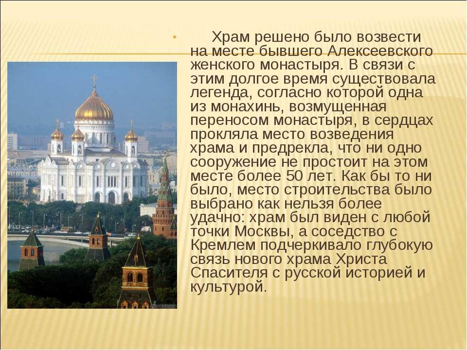 Храм решено было возвести на месте бывшего Алексеевского женского монастыря. ...