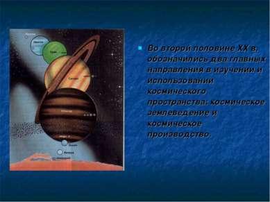 Во второй половине ХХ в. обозначились два главных направления в изучении и ис...