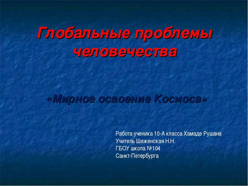 Глобальные проблемы человечества «Мирное освоение Космоса» Работа ученика 10-...