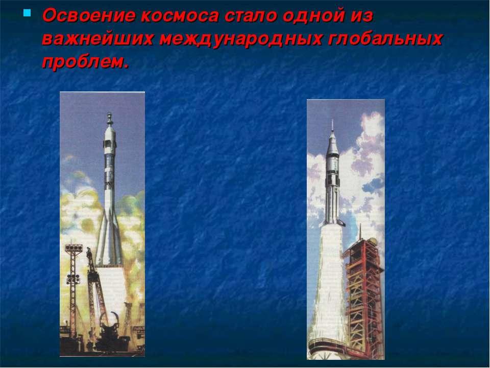 Освоение космоса стало одной из важнейших международных глобальных проблем.