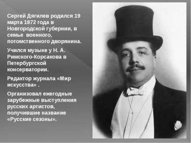 Сергей Дягилев родился 19 марта 1872 года в Новгородской губернии, в семье во...