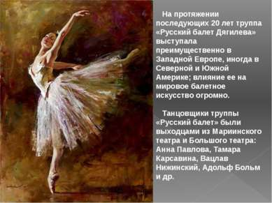 На протяжении последующих 20 лет труппа «Русский балет Дягилева» выступала пр...