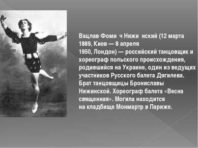 Вацлав Фоми ч Нижи нский(12 марта 1889,Киев—8 апреля 1950,Лондон)—росс...