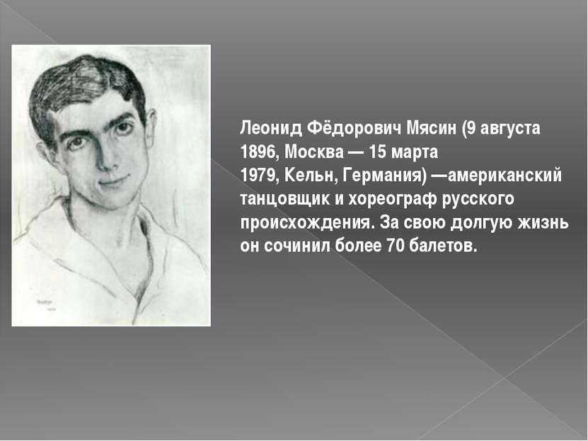 Леонид Фёдорович Мясин(9 августа 1896,Москва—15 марта 1979,Кельн,Герман...