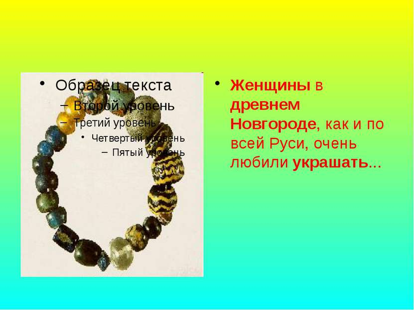 Женщины в древнем Новгороде, как и по всей Руси, очень любили украшать...