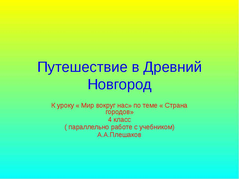Путешествие в Древний Новгород К уроку « Мир вокруг нас» по теме « Страна гор...