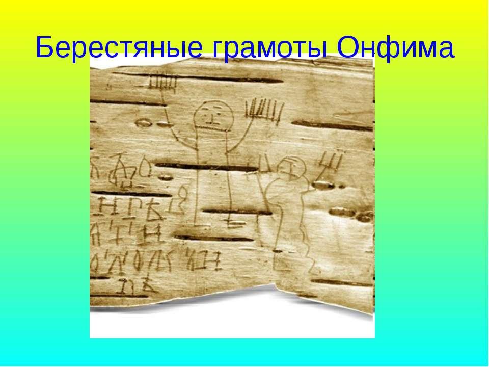 Берестяные грамоты Онфима