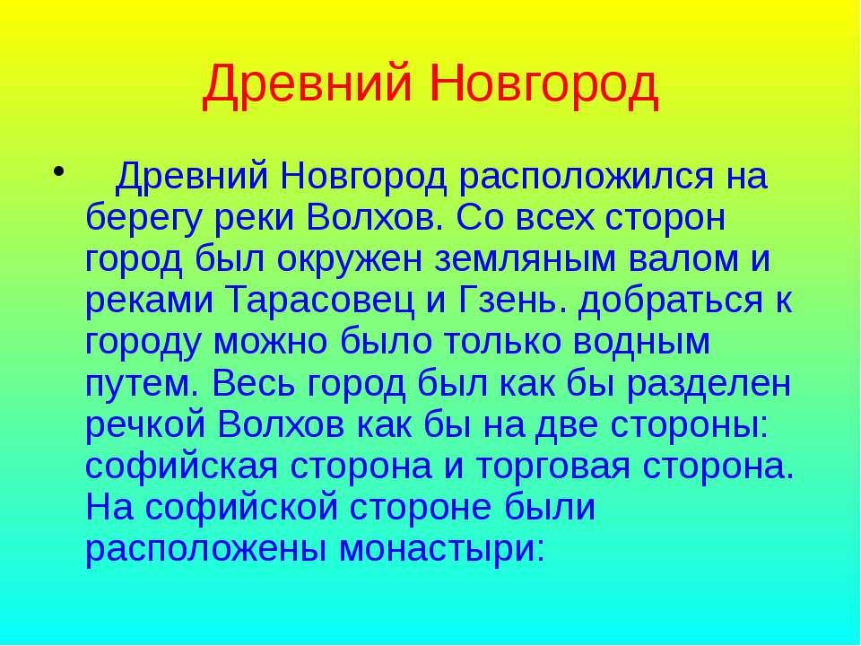 Древний Новгород Древний Новгород расположился на берегу реки Волхов. Со всех...