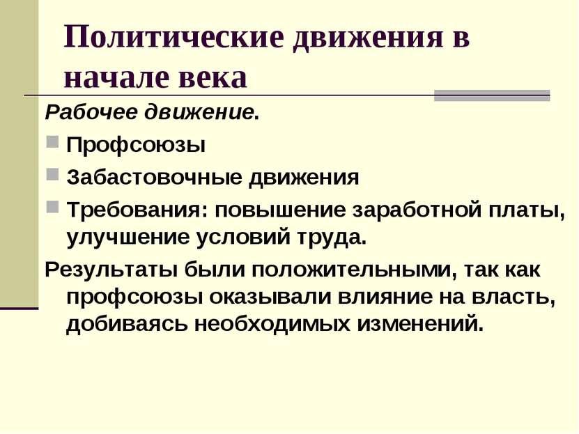 Политические движения в начале века Рабочее движение. Профсоюзы Забастовочные...