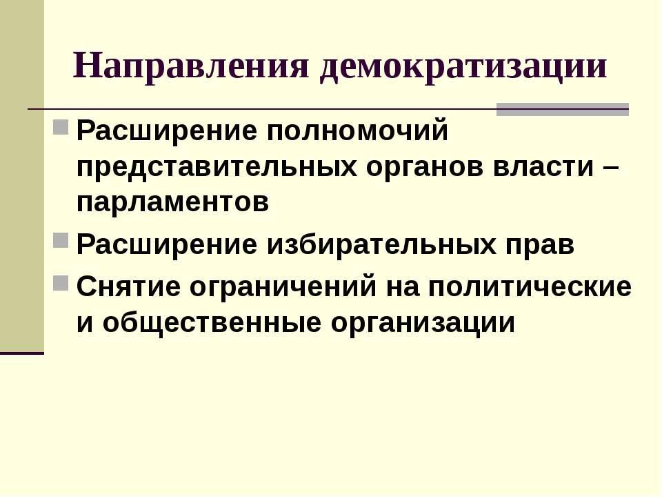 Направления демократизации Расширение полномочий представительных органов вла...