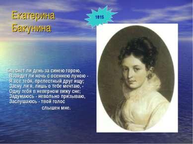 Екатерина Бакунина Блеснет ли день за синею горою, Взойдет ли ночь с осеннею ...