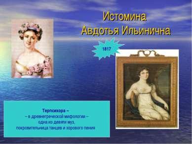 Истомина Авдотья Ильинична Терпсихора – – в древнегреческой мифологии – одна ...