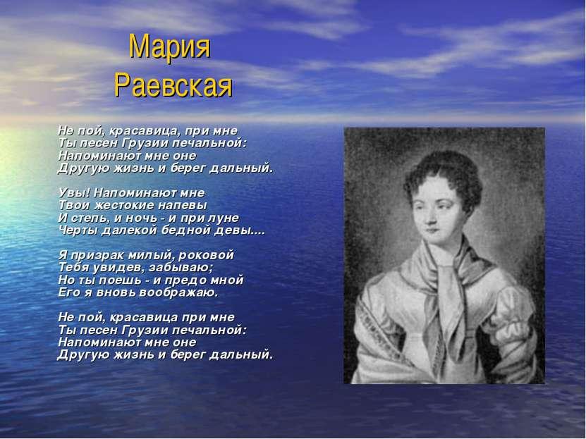 Мария Раевская Не пой, красавица, при мне Ты песен Грузии печальной: Напомина...