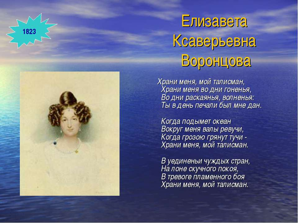 Елизавета Ксаверьевна Воронцова Храни меня, мой талисман, Храни меня во дни г...