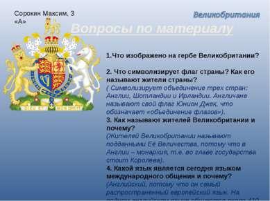 Сорокин Максим, 3 «А» Вопросы по материалу Что изображено на гербе Великобрит...