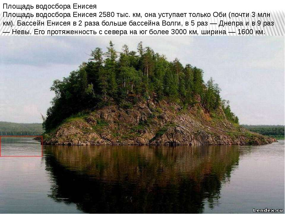 Площадь водосбора Енисея Площадь водосбора Енисея 2580 тыс. км, она уступает ...
