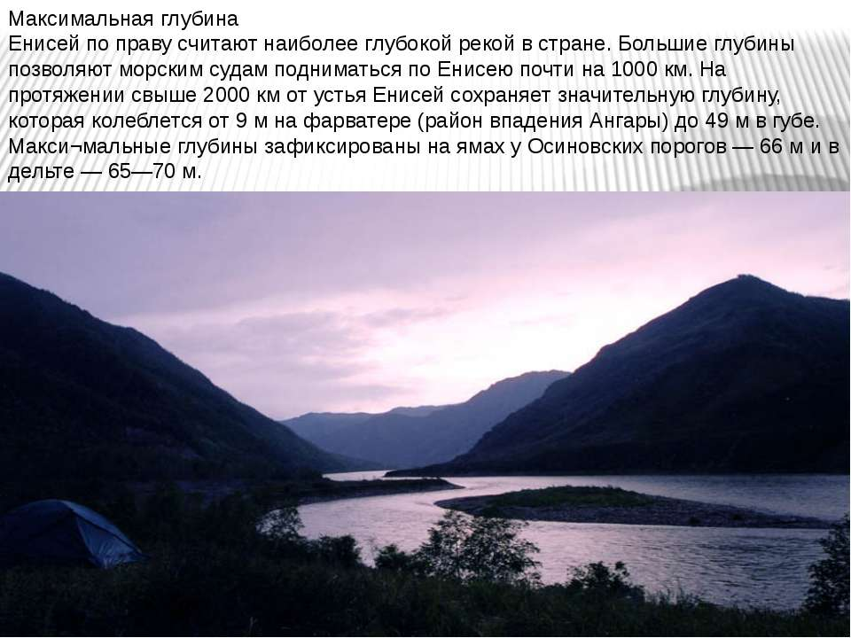 Максимальная глубина Енисей по праву считают наиболее глубокой рекой в стране...