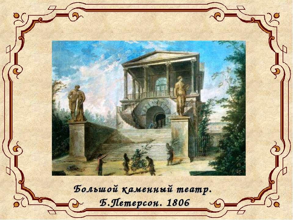 Большой каменный театр. Б.Петерсон. 1806
