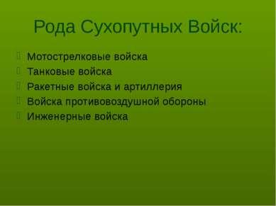 Рода Сухопутных Войск: Мотострелковые войска Танковые войска Ракетные войска ...