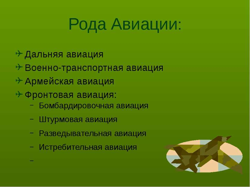 Рода Авиации: Дальняя авиация Военно-транспортная авиация Армейская авиация Ф...