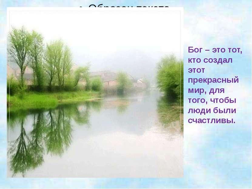 Бог – это тот, кто создал этот прекрасный мир, для того, чтобы люди были счас...