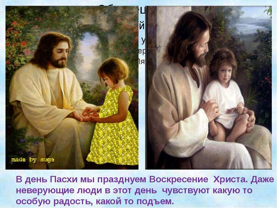 В день Пасхи мы празднуем Воскресение Христа. Даже неверующие люди в этот ден...
