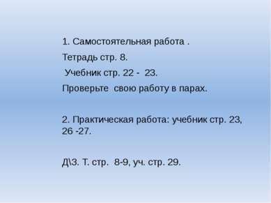 1. Самостоятельная работа . Тетрадь стр. 8. Учебник стр. 22 - 23. Проверьте с...