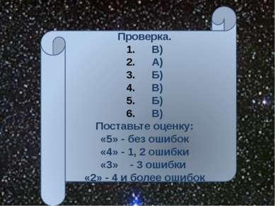 Проверка. В) А) Б) В) Б) В) Поставьте оценку: «5» - без ошибок «4» - 1, 2 оши...