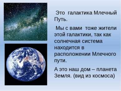 Это галактика Млечный Путь. Мы с вами тоже жители этой галактики, так как сол...