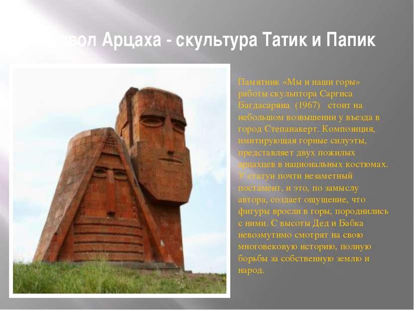 Символ Арцаха - скультура Татик и Папик Памятник «Мы и наши горы» работы скул...