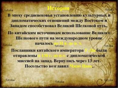 История В эпоху средневековья установлению культурных и дипломатических отнош...