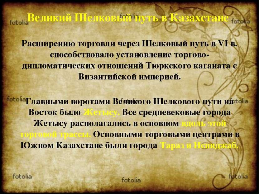 Великий Шелковый путь в Казахстане Расширению торговли через Шелковый путь в ...