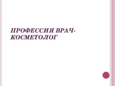 ПРОФЕССИЯ ВРАЧ-КОСМЕТОЛОГ