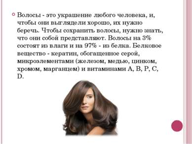 Волосы - это украшение любого человека, и, чтобы они выглядели хорошо, их нуж...