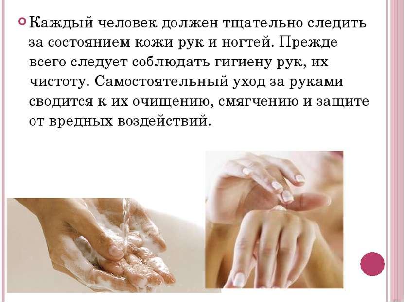 Каждый человек должен тщательно следить за состоянием кожи рук и ногтей. Преж...