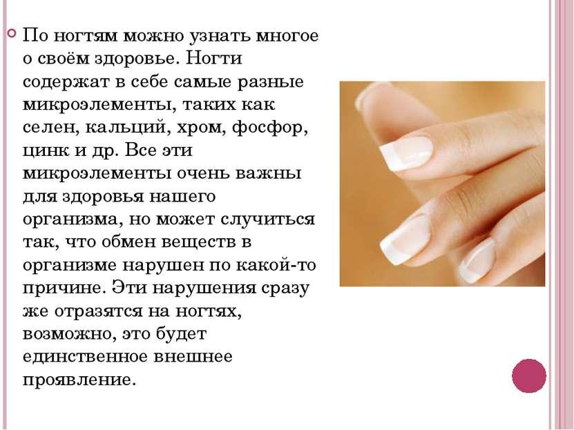 По ногтям можно узнать многое о своём здоровье. Ногти содержат в себе самые р...