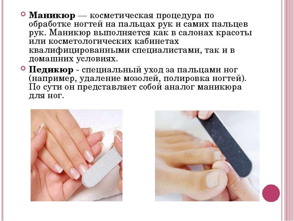 Маникюр — косметическая процедура по обработке ногтей на пальцах рук и самих ...