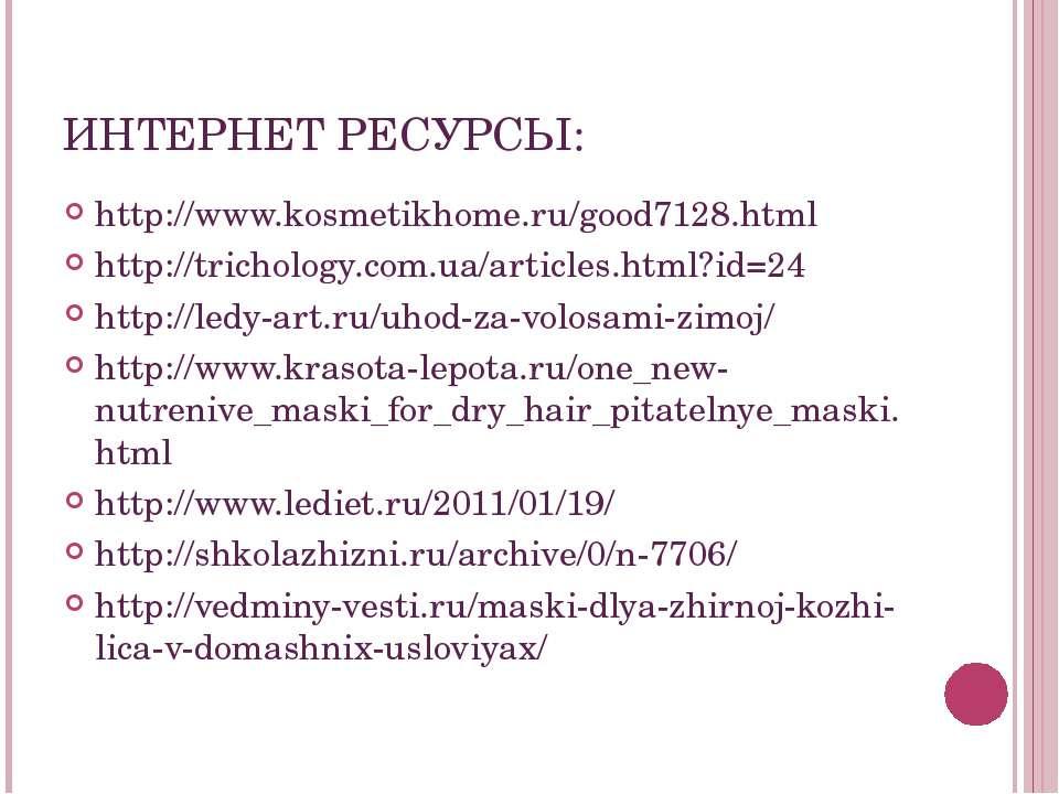 ИНТЕРНЕТ РЕСУРСЫ: http://www.kosmetikhome.ru/good7128.html http://trichology....