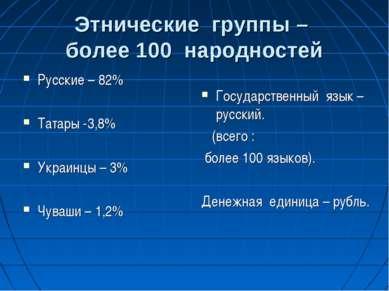Этнические группы – более 100 народностей Русские – 82% Татары -3,8% Украинцы...