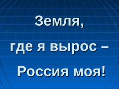 Земля, где я вырос – Россия моя!