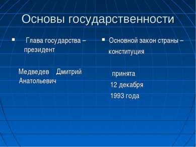 Основы государственности Глава государства – президент Медведев Дмитрий Анато...