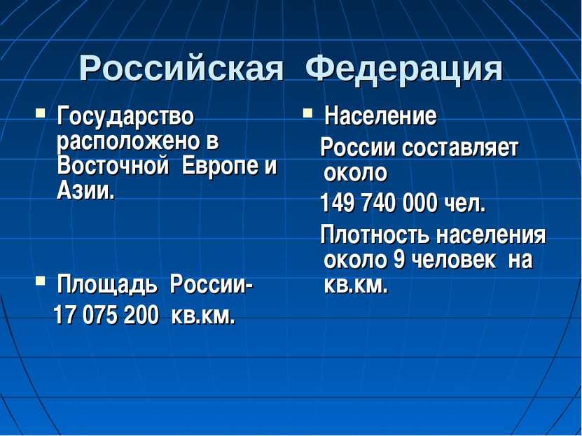 Российская Федерация Государство расположено в Восточной Европе и Азии. Площа...
