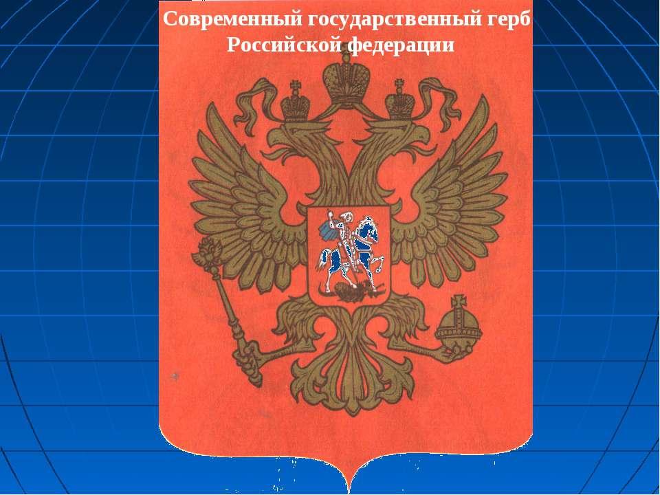 Современный государственный герб Российской федерации