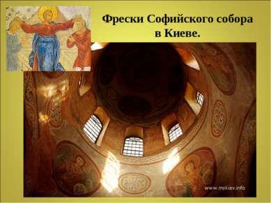 Фрески Софийского собора в Киеве.