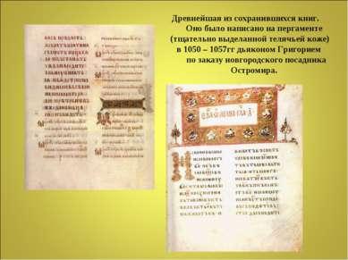 Древнейшая из сохранившихся книг. Оно было написано на пергаменте (тщательно ...