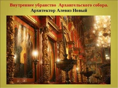 Внутреннее убранство Архангельского собора. Архитектор Алевиз Новый