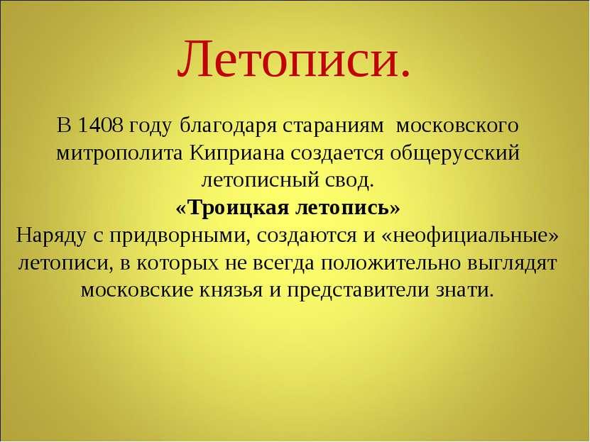 Летописи. В 1408 году благодаря стараниям московского митрополита Киприана со...