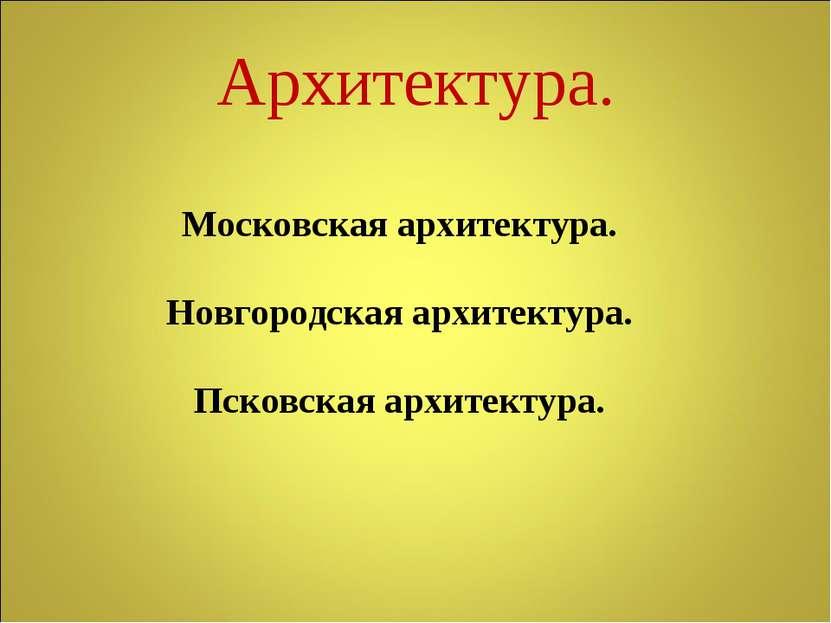 Архитектура. Московская архитектура. Новгородская архитектура. Псковская архи...