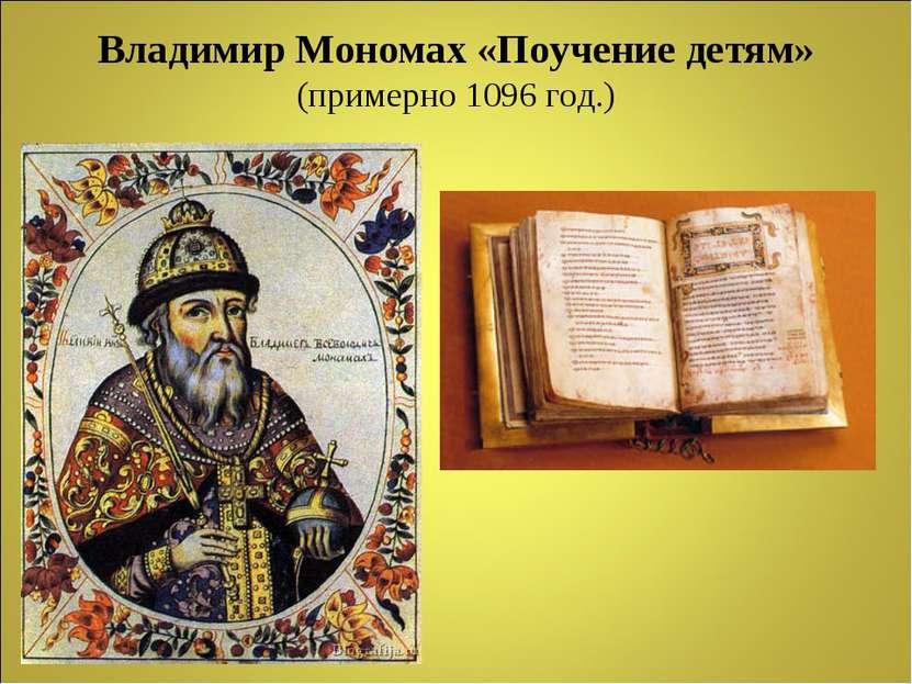 Владимир Мономах «Поучение детям» (примерно 1096 год.)